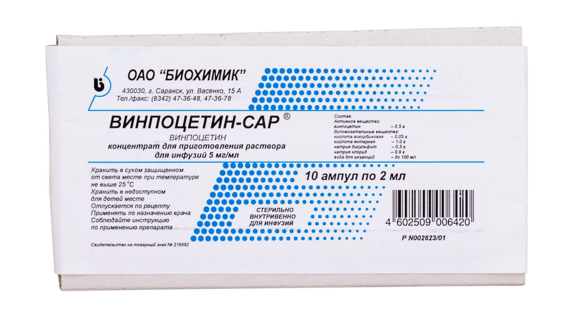 фото упаковки Винпоцетин-САР