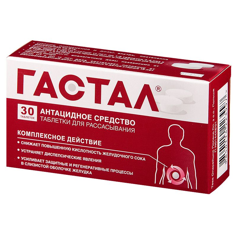 Гастал, таблетки для рассасывания, 30 шт.