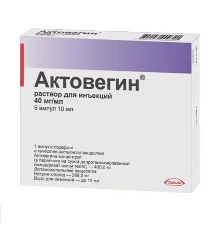 Актовегин (для инъекций), 40 мг/мл, раствор для инъекций, 10 мл, 5 шт.