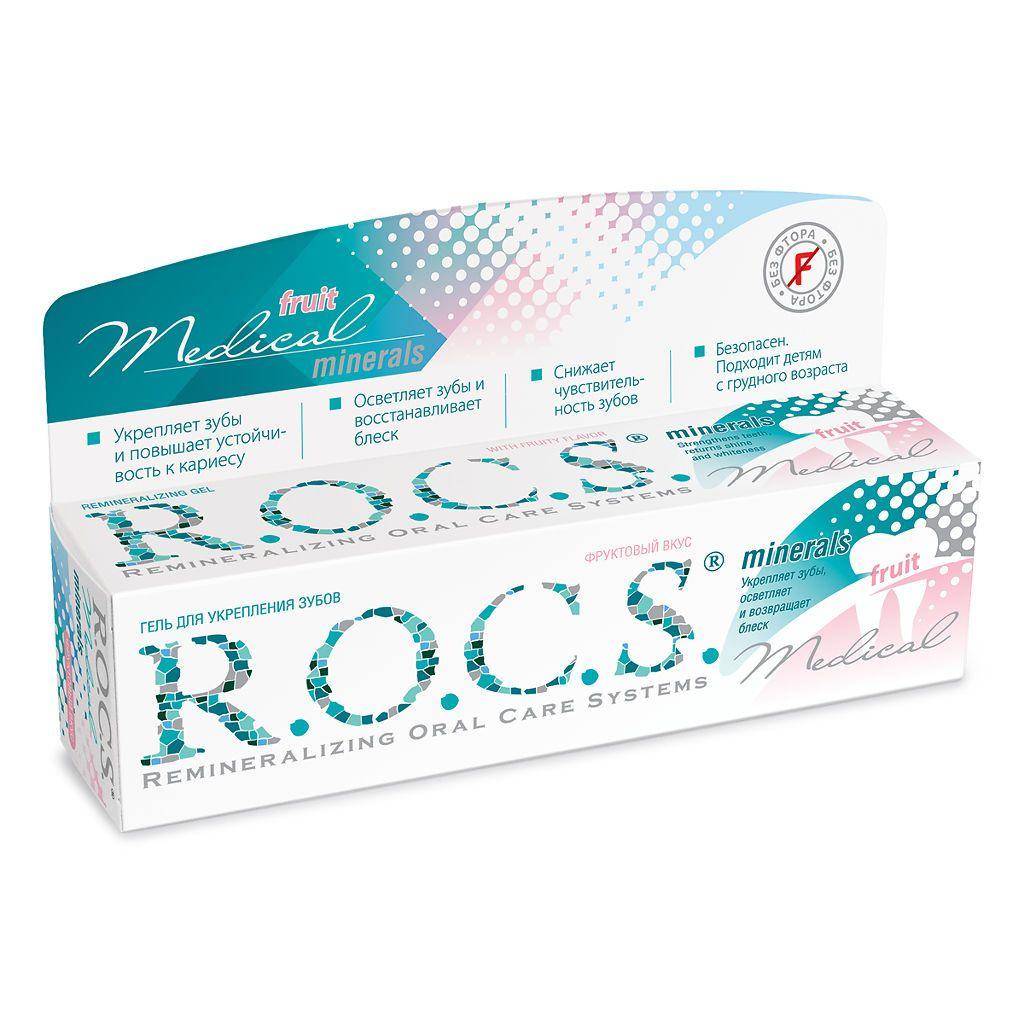 фото упаковки ROCS Medical Minerals Гель реминерализующий Фруктовый