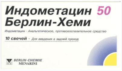 фото упаковки Индометацин 50 Берлин-Хеми