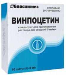 фото упаковки Винпоцетин