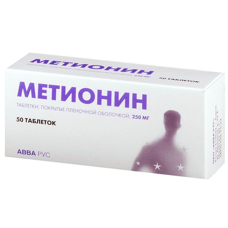 Метионин,