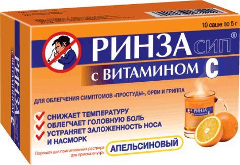 Ринзасип с витамином C