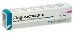 Индометацин (мазь)