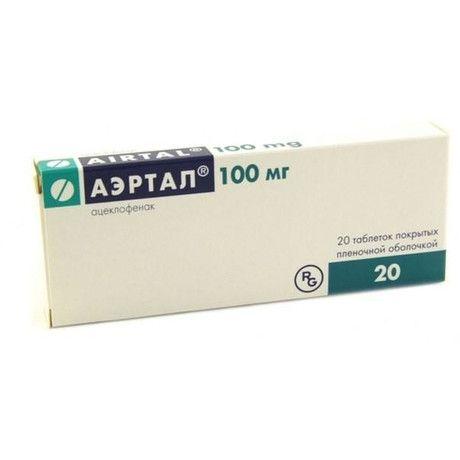 Аэртал, 100 мг, таблетки, покрытые пленочной оболочкой, 20 шт.