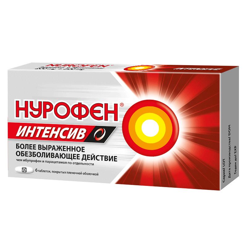 фото упаковки Нурофен Интенсив