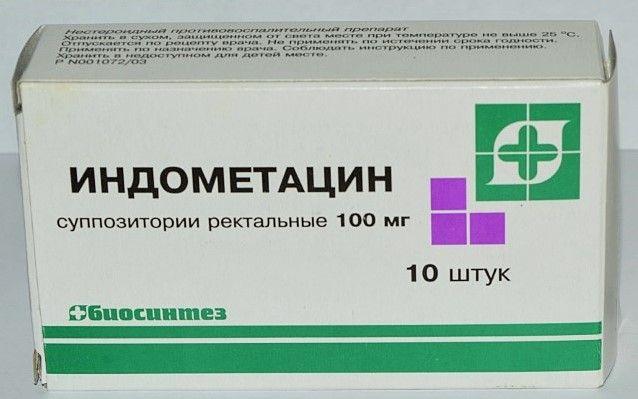 фото упаковки Индометацин (свечи)
