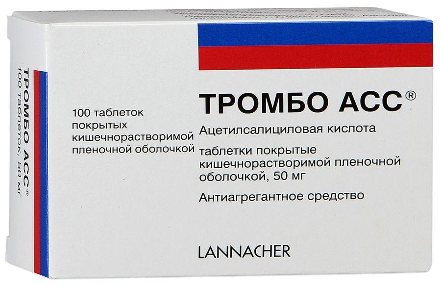 тромбо асс 50 мг инструкция купить