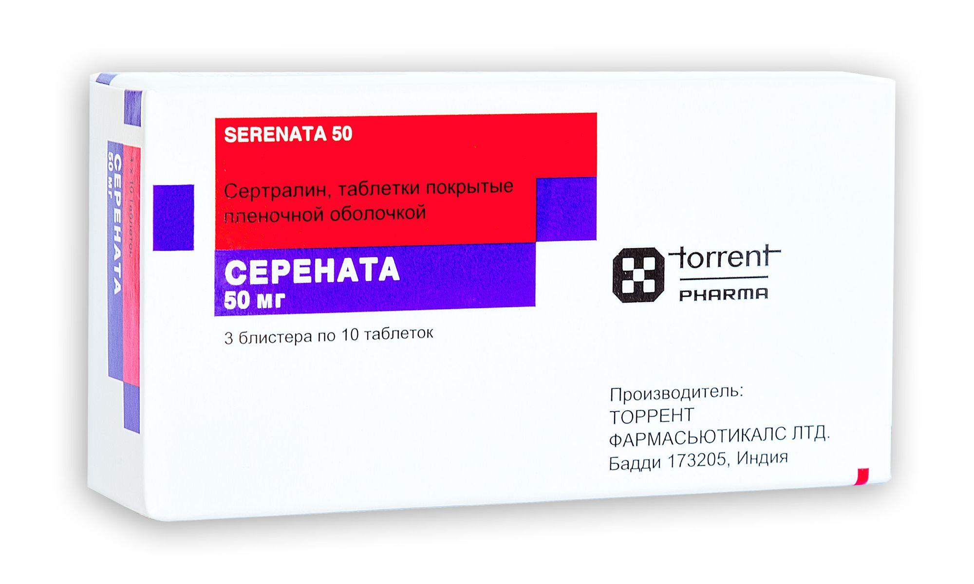 Серената, 50 мг, таблетки, покрытые оболочкой, 30 шт.