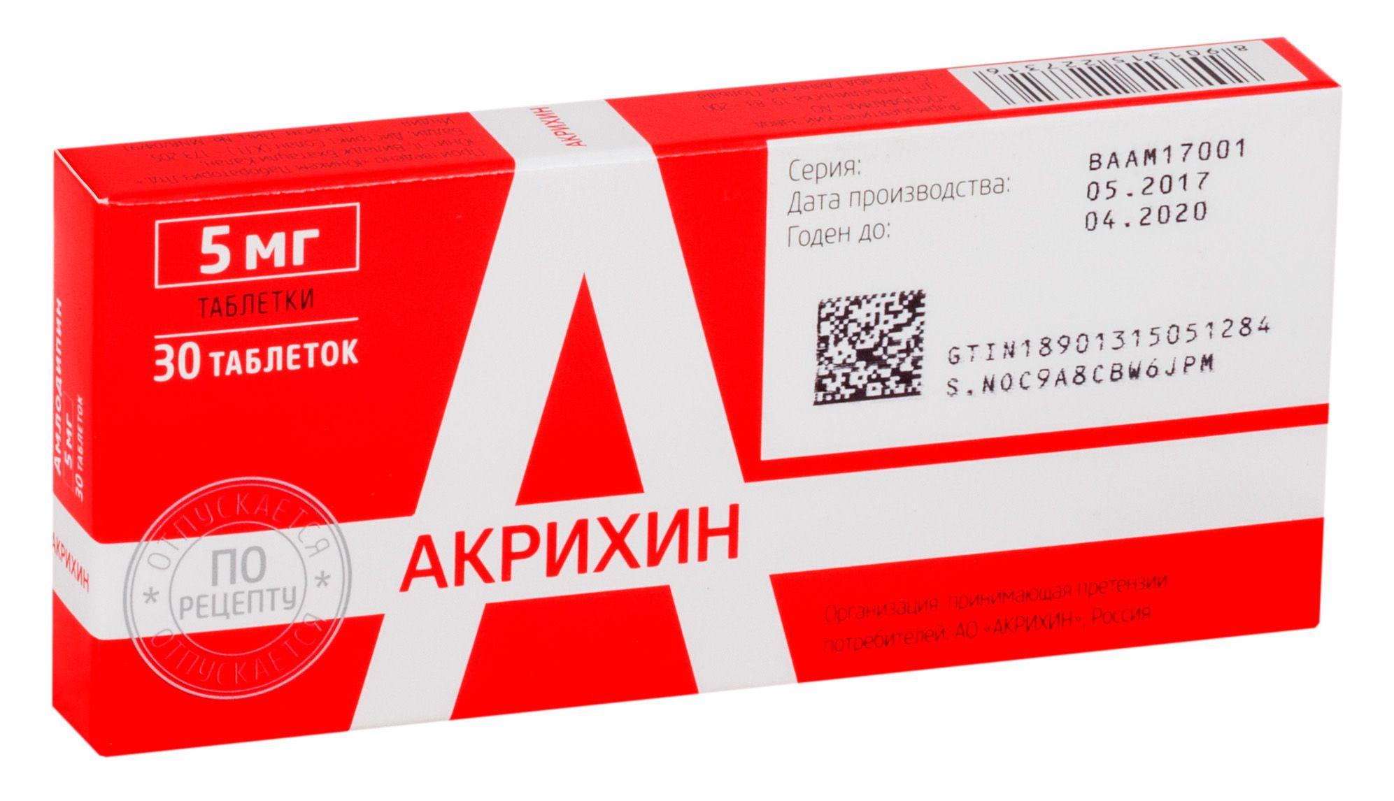 фото упаковки Амлодипин