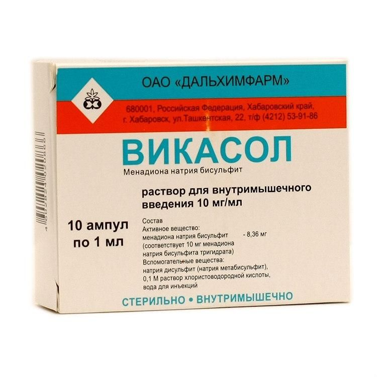 Викасол (для инъекций), 10 мг/мл, раствор для внутримышечного введения, 1 мл, 10 шт.