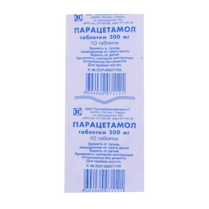 фото упаковки Парацетамол