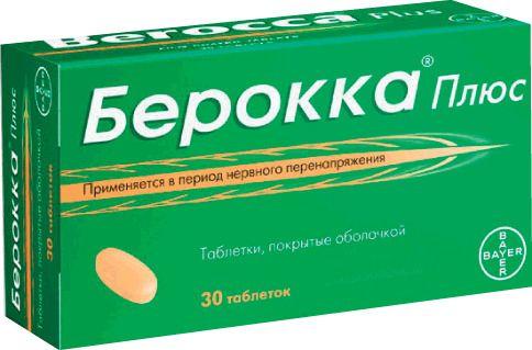 таблетки берокка инструкция по применению цена отзывы