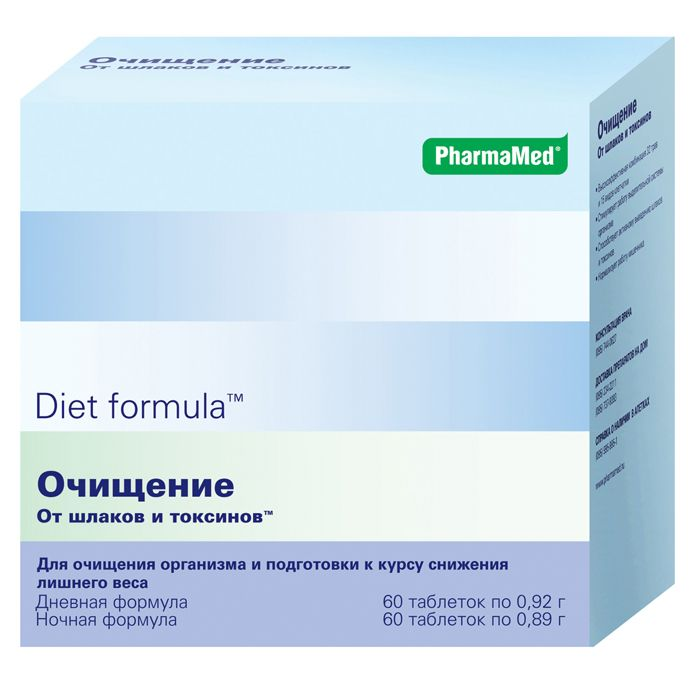 фото упаковки Diet formula Очищение от шлаков и токсинов
