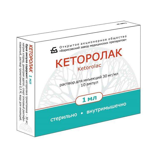 фото упаковки Кеторолак (для инъекций)