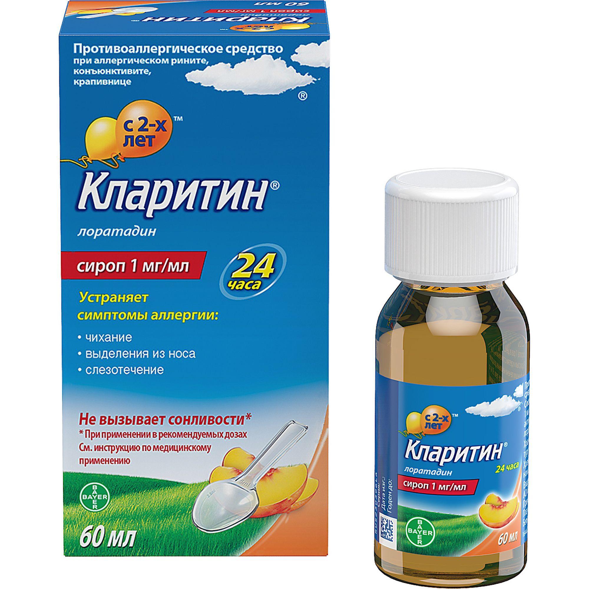 Кларитин, 1 мг/мл, сироп, 60 мл, 1 шт.