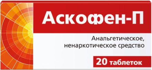 Аскофен-П, таблетки, 20 шт.