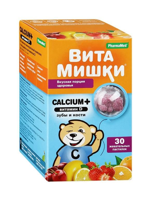 фото упаковки ВитаМишки Calcium + витамин D