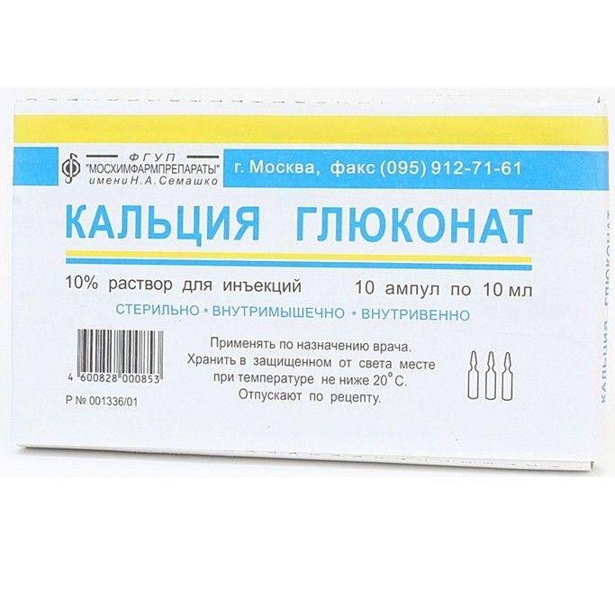 Кальция глюконат, 100 мг/мл, раствор для внутривенного и внутримышечного введения, 10 мл, 10 шт.