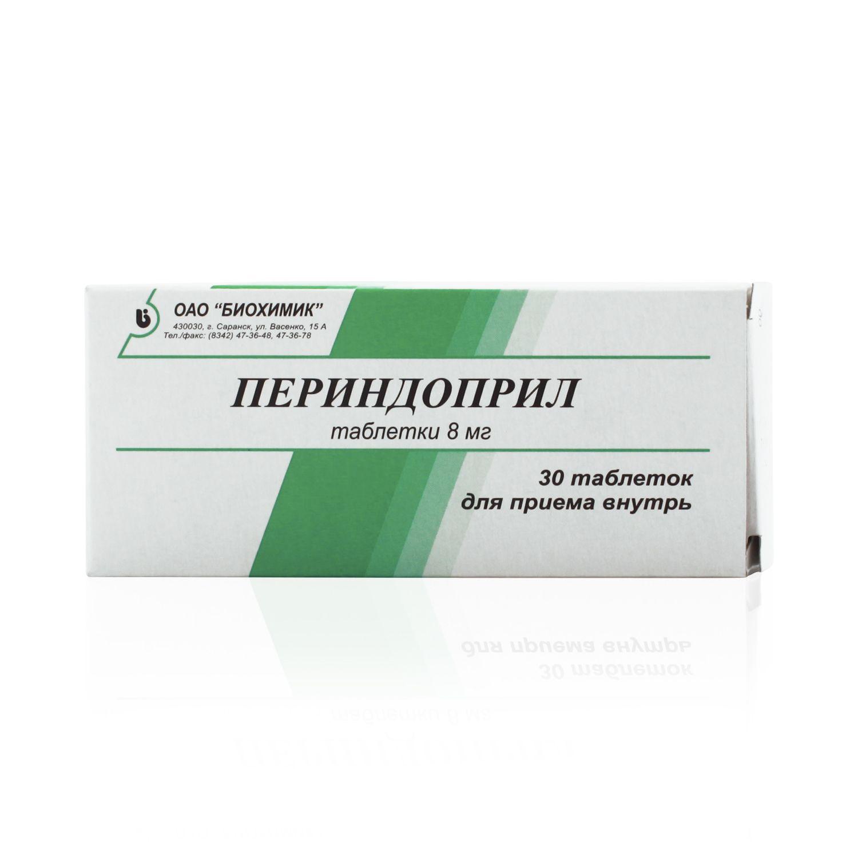 фото упаковки Периндоприл