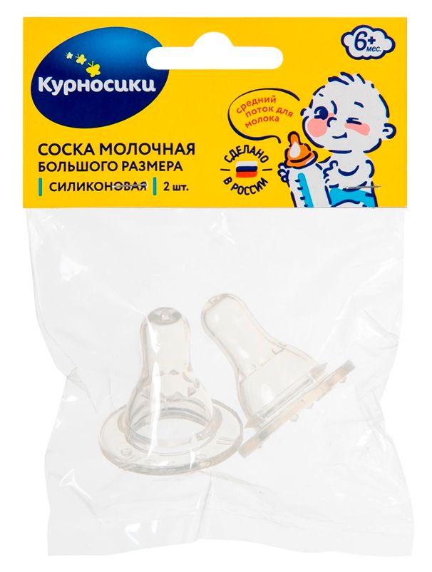 фото упаковки Курносики соска силиконовая большого размера со средним отверстием
