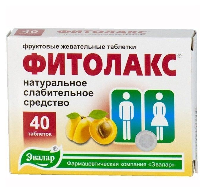 Фитолакс, 0.5 г, таблетки жевательные, 40 шт.