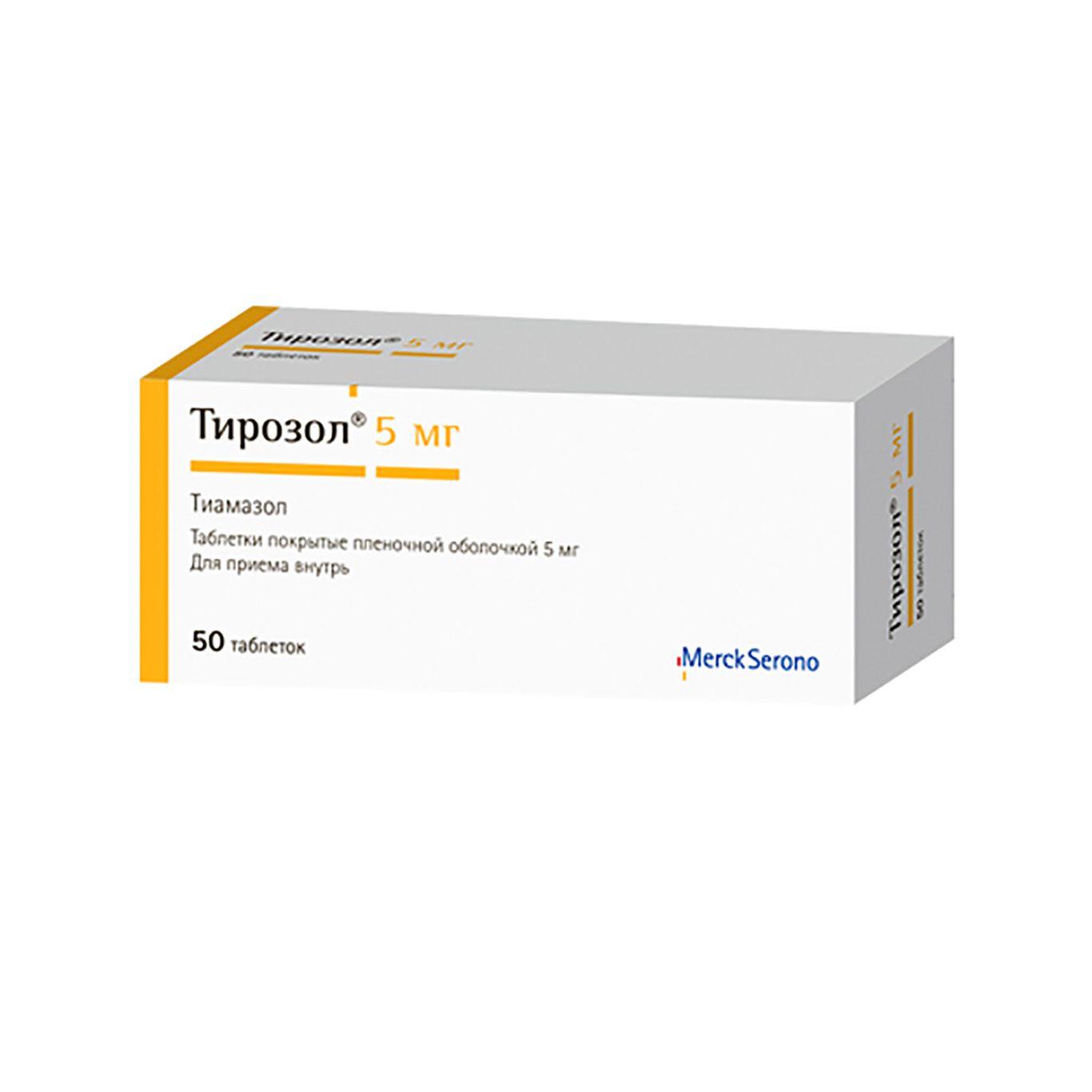 Тирозол, 5 мг, таблетки, покрытые пленочной оболочкой, 50 шт.