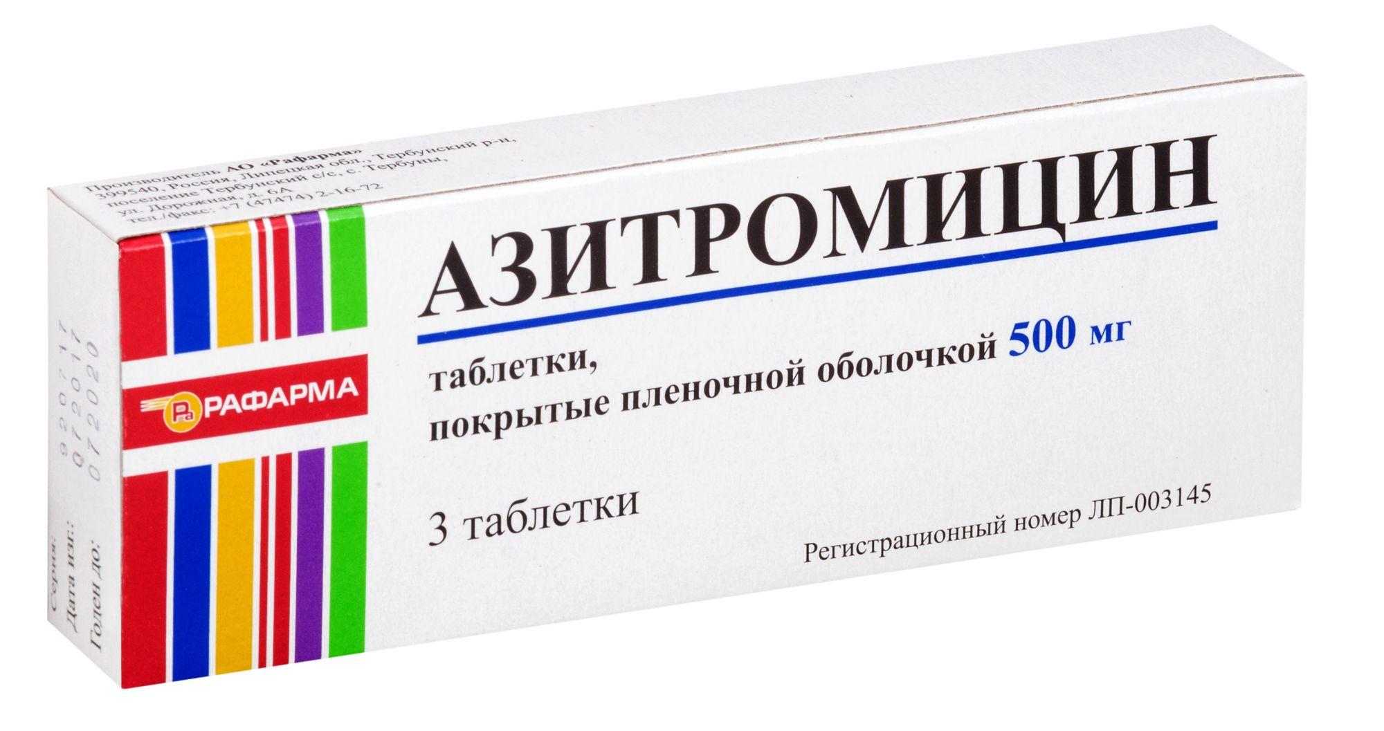 фото упаковки Азитромицин