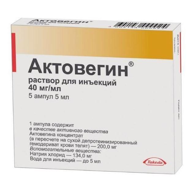 Актовегин (для инъекций), 40 мг/мл, раствор для инъекций, 5 мл, 5 шт.