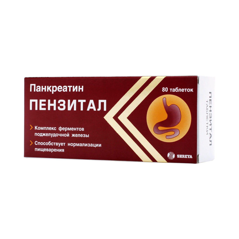 Пензитал, таблетки, покрытые кишечнорастворимой оболочкой, 80 шт.