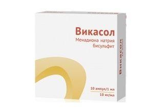 Викасол (для инъекций), 10 мг/мл, раствор для внутримышечного введения, 2 мл, 10 шт.