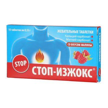 фото упаковки Стоп-изжокс со вкусом малины