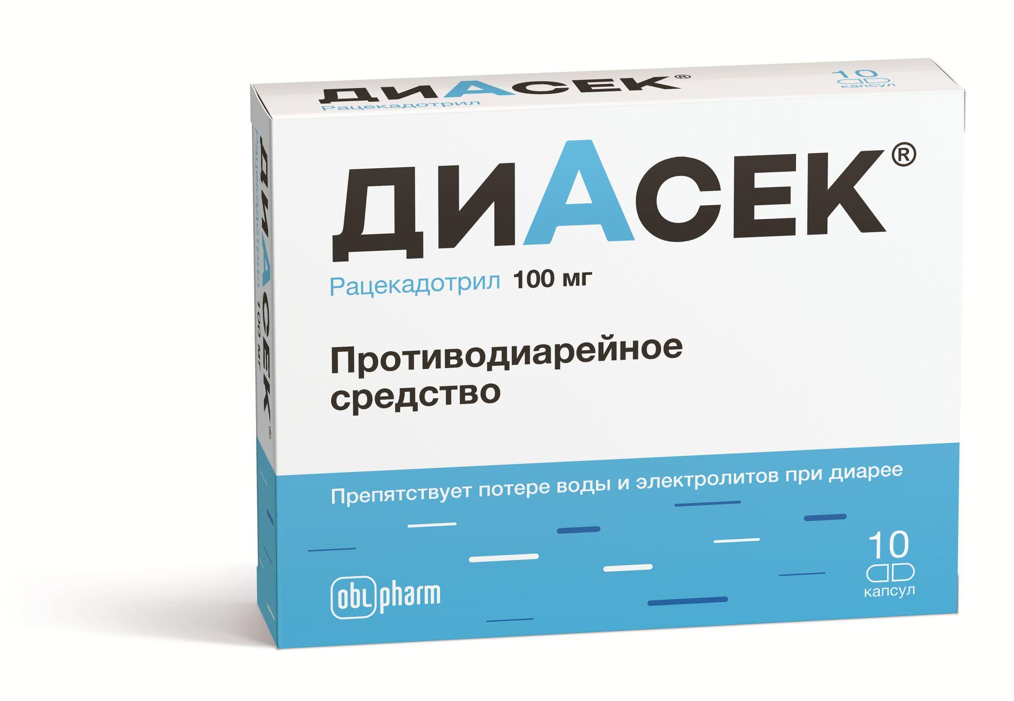 Диасек, 100 мг, капсулы, 10 шт.