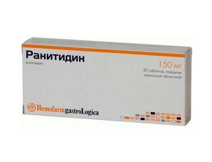 фото упаковки Ранитидин