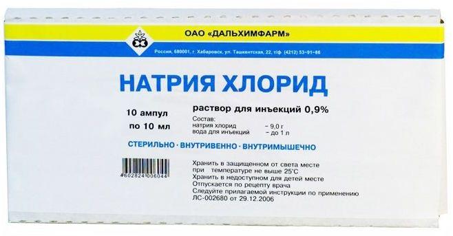 Натрия хлорид (для инъекций)