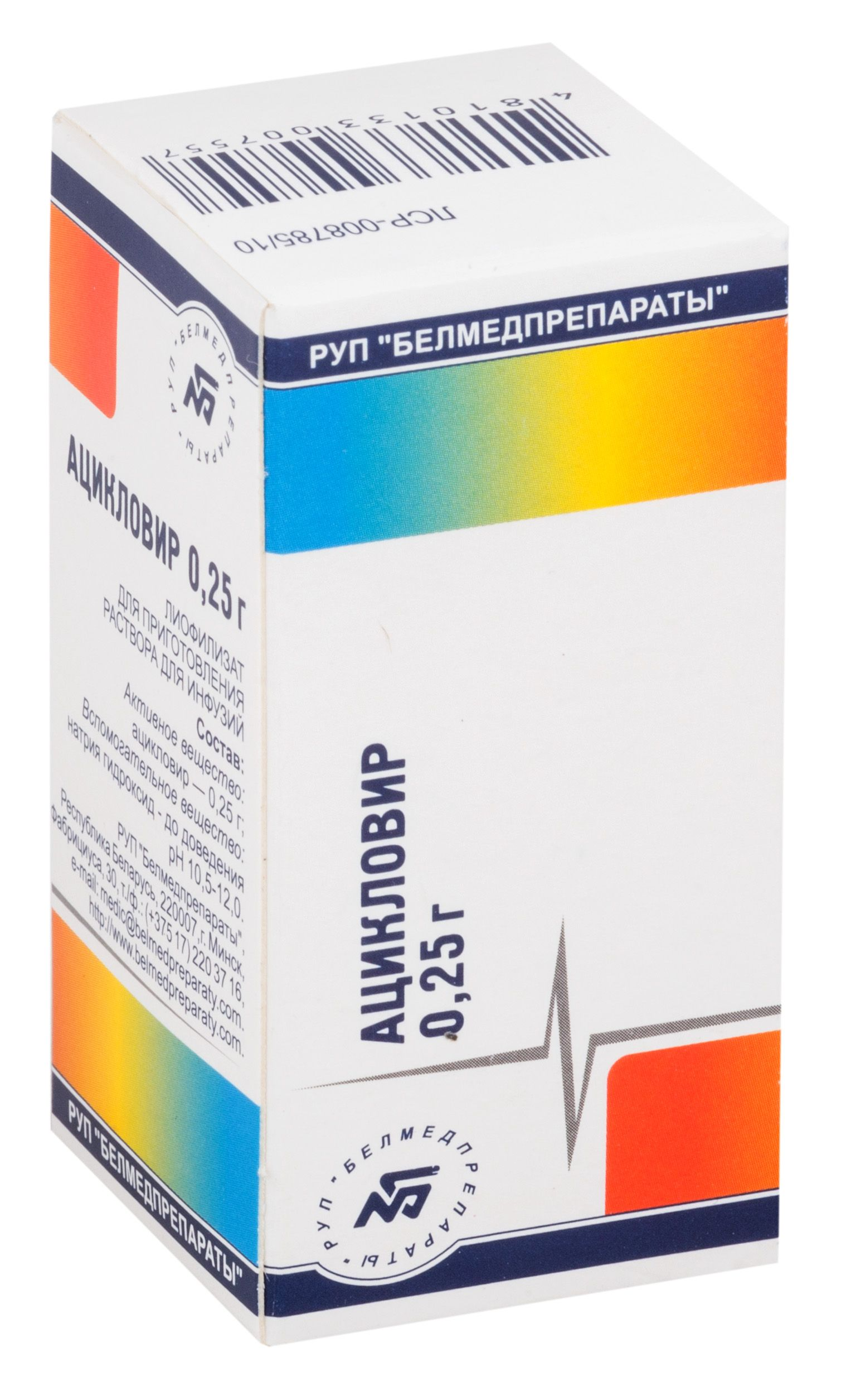 Ацикловир, 0.25 г, лиофилизат для приготовления раствора для инфузий, 1шт.