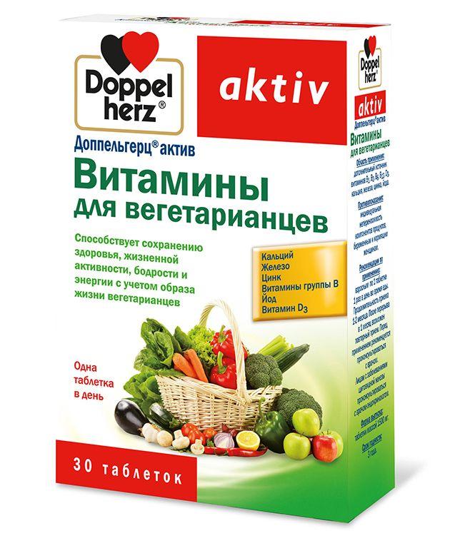 фото упаковки Доппельгерц актив Витамины для вегетарианцев