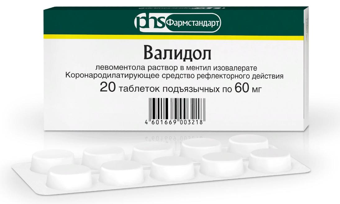 Валидол, 60 мг, таблетки подъязычные, 20шт.
