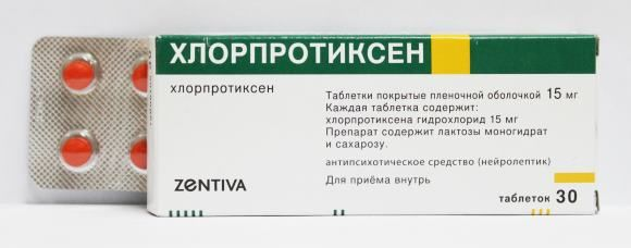 фото упаковки Хлорпротиксен Зентива - отзывы