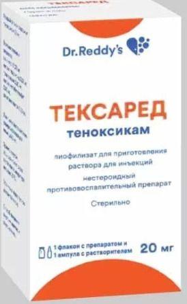 Тексаред, 20 мг, лиофилизат для приготовления раствора для внутривенного и внутримышечного введения, в комплекте с растворителем, 1шт.