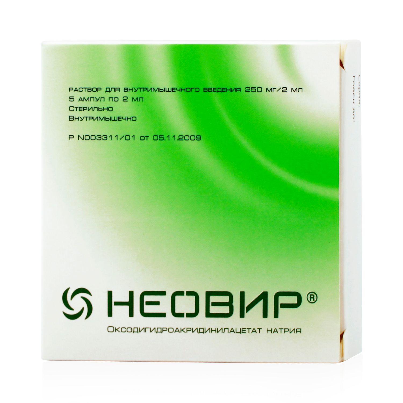 Неовир, 125 мг/мл, раствор для внутримышечного введения, 2 мл, 5 шт.