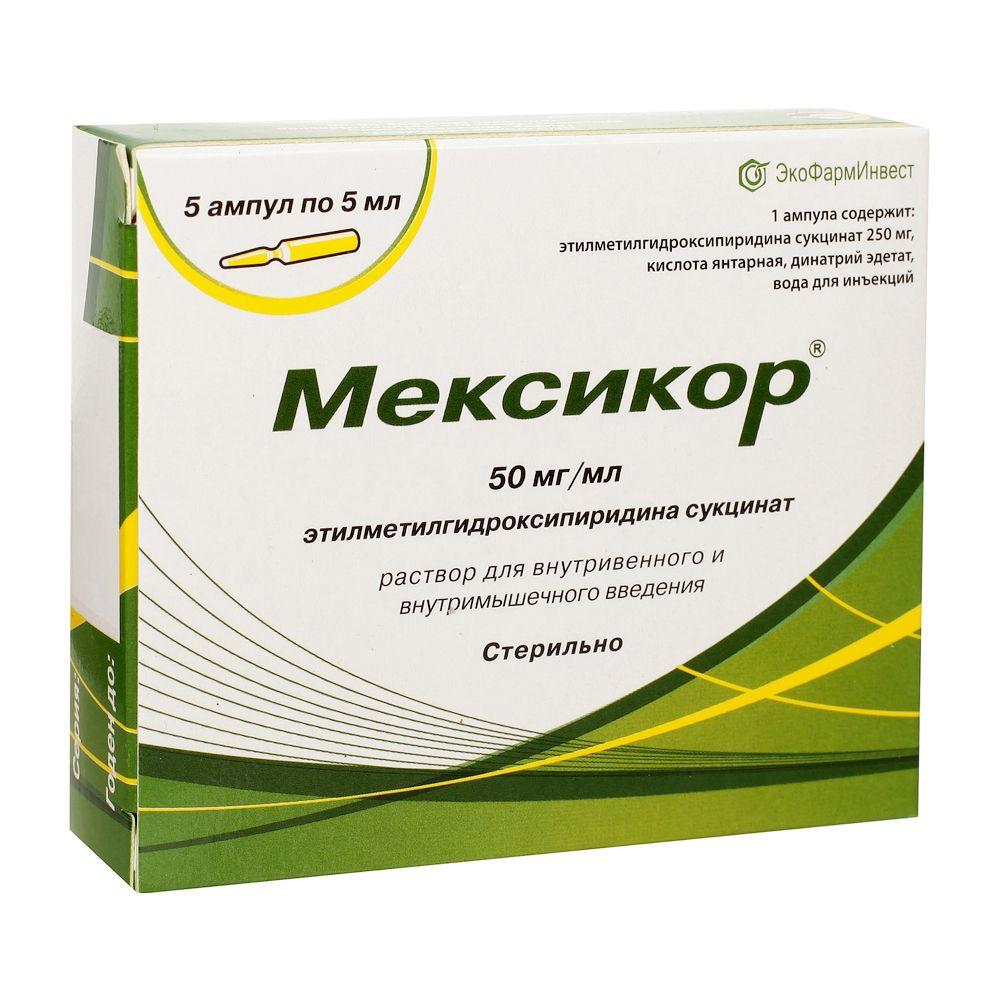 Мексикор, 50 мг/мл, раствор для внутривенного и внутримышечного введения, 5 мл, 5 шт.