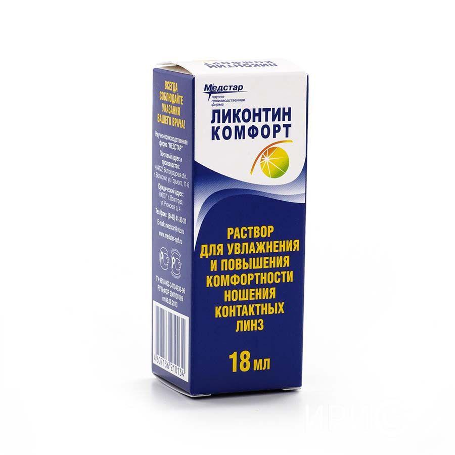 фото упаковки Ликонтин Комфорт Раствор для очистки контактных линз