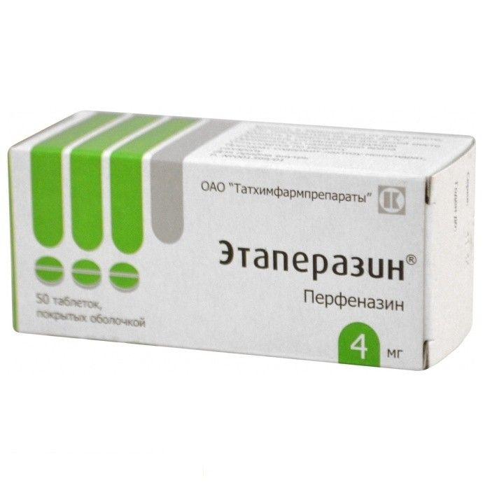 фото упаковки Этаперазин - отзывы