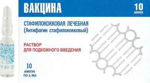Вакцина стафилококковая лечебная жидкая (Антифагин стафилококковый)