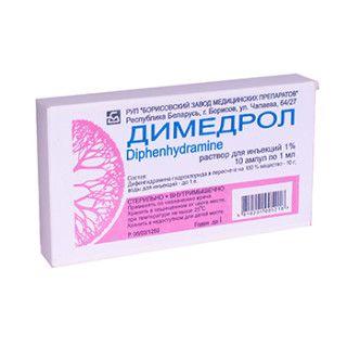 Димедрол (для инъекций), 10 мг/мл, раствор для внутримышечного введения, 1 мл, 10 шт.