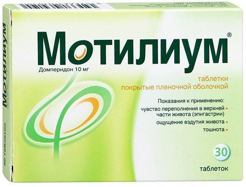 фото упаковки Мотилиум