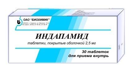 фото упаковки Индапамид