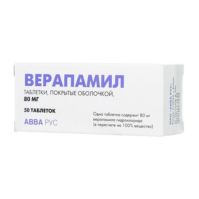 Верапамил, 80 мг, таблетки, покрытые оболочкой, 50шт.